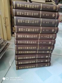 简明不列颠百科全书(1--11册)