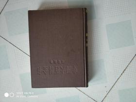 中国大百科全书 环境科学
