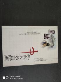 中学生素质教育丛书:中外名人名言经典