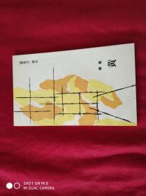 """朦胧诗""""精品:黄(89年1版1印)"""