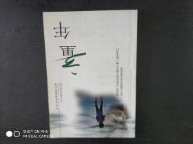 中学生素质教育丛书:童年