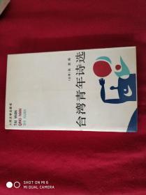 台湾青年诗选