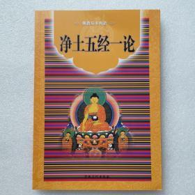 佛教基本典籍:净土五经一论