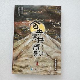 仓央嘉措情歌藏汉对照-珍藏版 青海人民仓央嘉措著 9787225038810