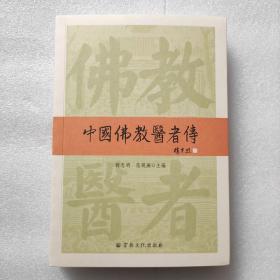 中国佛教医者传