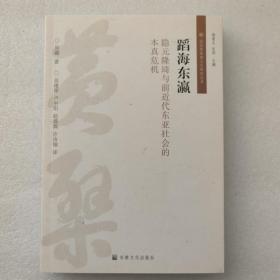 蹈海东瀛 宗教文化出版社 9787518811182 吴疆著