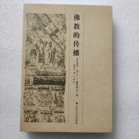 佛教的传播