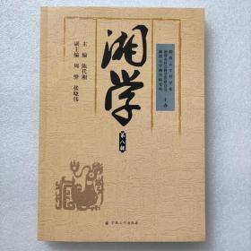 湘学第八辑 宗教文化出版社 9787518811151湘学大学哲学系