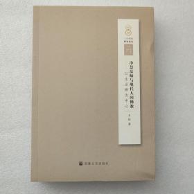净慧法师与现代人间佛教-以生活禅为中心 王佳著 宗教文化出版社