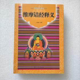 维摩诘经释义/佛教基本典籍