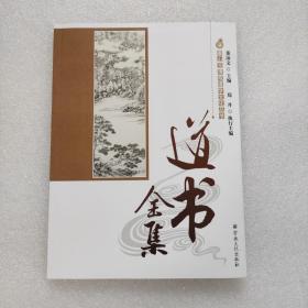唐山玉清观道学文化丛书:道书全集
