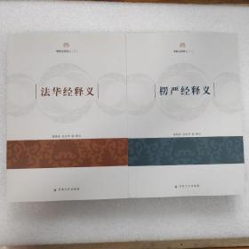 佛教经典释义楞严经释义(一)法华经释义(二) 宗教文化出版社