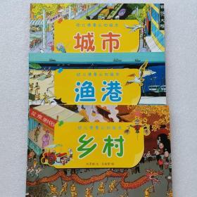 本土幼儿情景认知绘本《城市》《乡村》《渔港》:城市、乡村、渔港