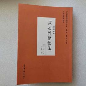 周易外传校注 经部易类 中国哲学典籍 中外哲学典籍 中国社会科学