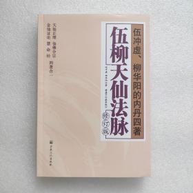伍柳天仙法脉(修订版)