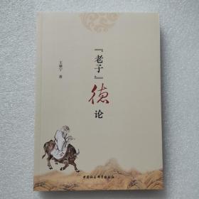 老子德论 王康宁著 中国社会科学出版社9787520385930