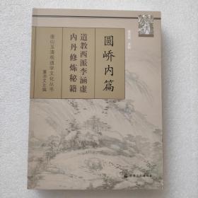 圆峤内篇:道教西派李涵虚内丹修炼秘籍