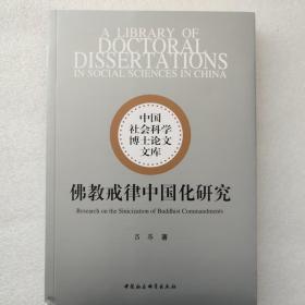 佛教戒律中国化研究