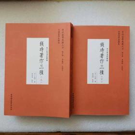 钱时著作三种(全二册)中国哲学典籍 中外哲学典籍 中国社会科学