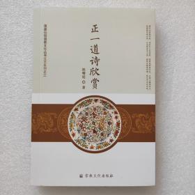 正一道诗欣赏 陈耀庭 宗教文化出版社 9787518811281