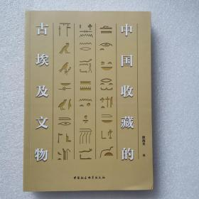 中国收藏的古埃及文物 颜海英 中国社会科学出版社 文物考古