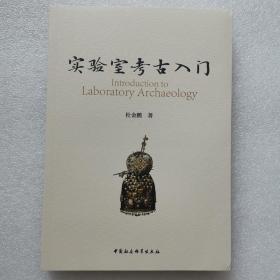 实验室考古入门 中国社会科学出版社 杜金鹏 文物考古