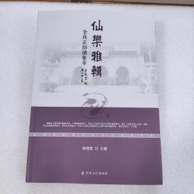 仙乐雅辑(全真正韵谱集萃)