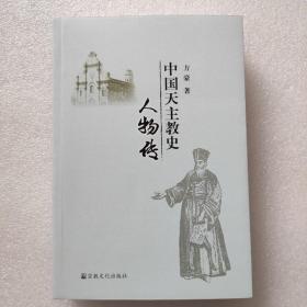 中国天*主*教史人物传 方豪 宗教文化出版社 9787801238948