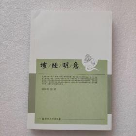 坛经明意 坛经明意 温海明宗教文化出版社 9787518811335