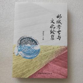 邺城考古与文化论集