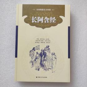 原始佛教基本典籍:长阿含经