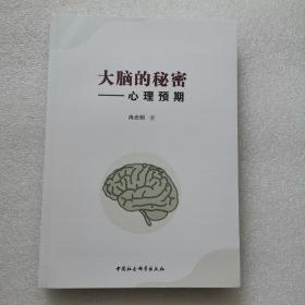 大脑的秘密——心理预期 情绪预期 视觉预期 疼痛预期 冉光明