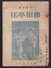 秦腔   《花亭相会》1955年一版一印