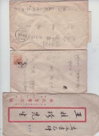 新中国老信封3个合售,1950、1955年军邮、委派信封