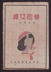 1939年上海大夏书店初版本《处女的梦》叶灵凤著