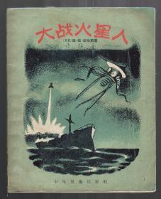 大战火星人(插图本)【1957年一版一印】
