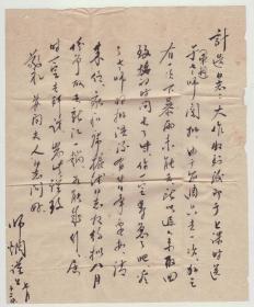 """历史学家""""萨师炯""""致计造信札一通( 萨师炯的学术著作,除了和钱端升等合著的《民国政制史》之外,1932年还由新生命书局出版了其和萨孟武合著的《宪政的原理及其应用》。除此之外,萨师炯1939年出版的《共产主义与法西斯主义》也值得关注。1946年,他还编过一本《地方自治法规》,由上海大东书局出版。)"""