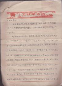 陕西一个老民办教师写给中央教育部的上访信(一位旧社会走来的老教师的申诉) 一通4页全