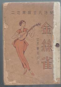 民国小说,《金丝雀》下册  完整无缺