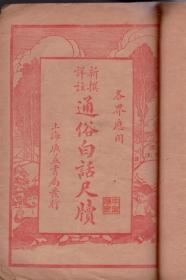 民国 10年   《通俗白话尺牍》  (上下卷2册全)