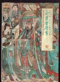 永乐宫壁画:《朝元图》释文及人物图示说明 (有函套)