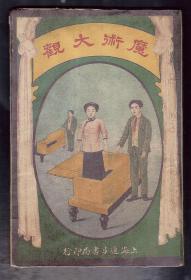 民国5年初版《魔术大观》,1厚册全,小16开