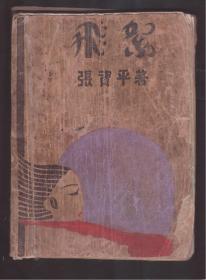 稀见新文学:《飞絮》张资平著 1929年八版,此版为现代书局初版本