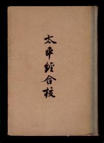 《太平经合校》精装(附长幅插图一袋) 1960年一版一印  只印2400册   私藏好品