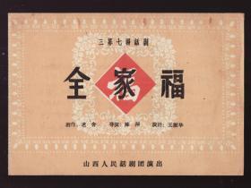 (节目单)全家福-三幕七场话剧