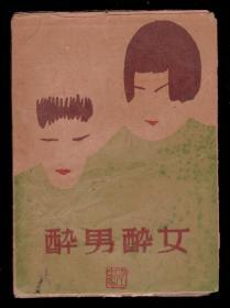 1928年初版 毛边本 《醉男醉女》戴望舒译