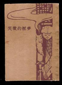 新文学【梦里的微笑】 周全平作 叶灵凤插图 内页插图多,,红色插图版极少见