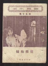 1956年  汉剧一一《摘梅推崖 》群益堂