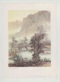 1957年一版一印《天平山高义园》独立画片,  顾坤伯作  ,16开   上海画片出版社