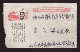 60年代 《毛主席诗词》实寄封  邮票8分